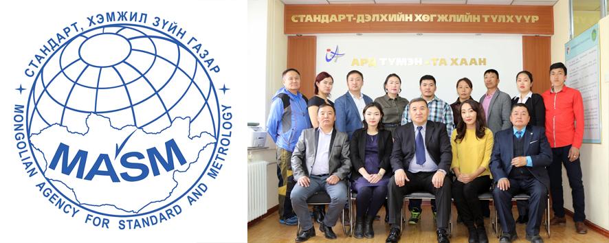 Төв аймгийн Стандарт, хэмжилзүйн хэлтсийн үйл ажиллагааны мэдээ