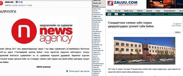 NEWS.MN, ZALUU.COM, OLLOO.MN сайтууд Стандарт, хэмжил зүйн газрын нэр бүхий албан хаагчдаас хүлцэл өчиж залруулга хийлээ