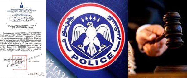 Тагнуул, Цагдаагийн байгууллагад хандлаа
