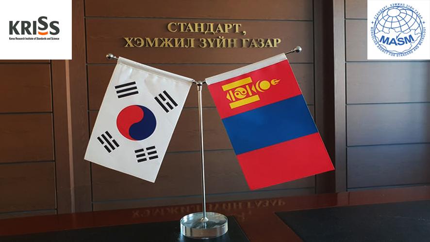 Монгол Солонгосын Хэмжил зүйн хамтын ажиллагааг өргөжүүлэхээр Харилцан ойлголцлын санамж бичигт гарын үсэг зурлаа