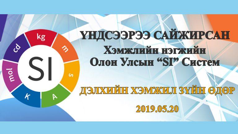 """Дэлхийн хэмжил зүйн өдрийг тохиолдуулан 2019.05.21-нд """"Үндсээрээ сайжирсан Хэмжлийн нэгжийн олон улсын (SI) систем"""" сэдэвт семинари, хэлэлцүүлэг зохион байгуулна"""