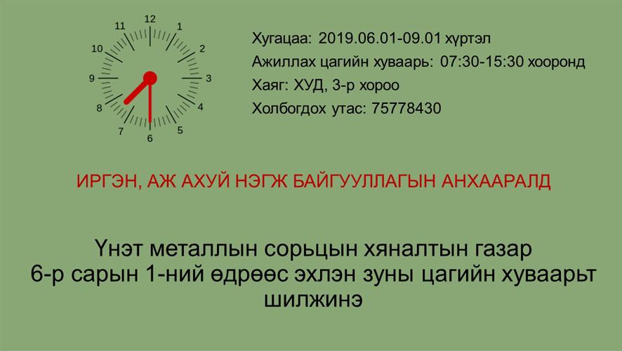 Үнэт металлын сорьцын хяналтын газар 6-р сарын 1-ний өдрөөс эхлэн зуны цагийн хуваарьт шилжинэ