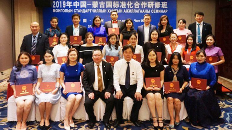 2019 оны Монгол улс болон БНХАУ-ын стандартчиллын хамтын ажиллагааны сургалт