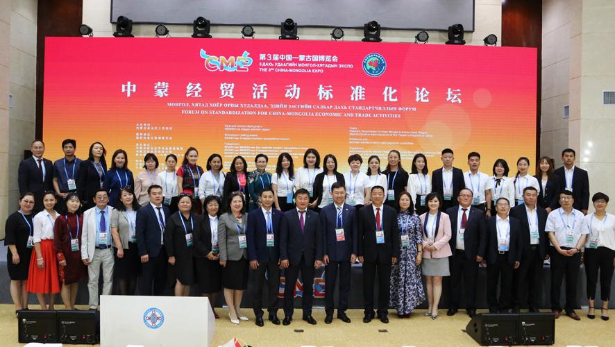 """""""Хятад-Монголын экспо 3""""  арга хэмжээний хүрээнд """"Монгол-Хятад улсын худалдаа, эдийн засгийн салбар дахь стандартчиллын форум"""" амжилттай зохион байгуулагдлаа"""