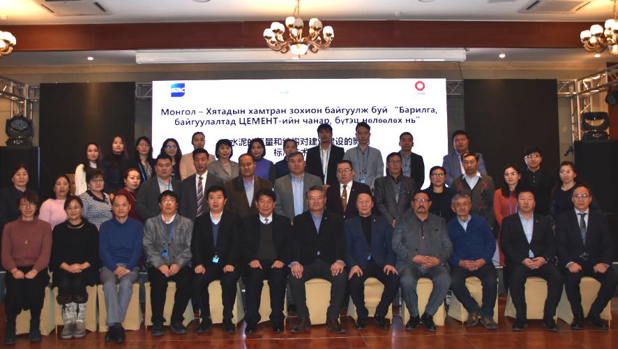 """Монгол-Хятадын хамтран зохион байгуулж буй """"Барилга, бүтээн байгуулалтад ЦЕМЕНТ-ийн чанар, бүтэц нөлөөлөх нь"""" сэдэвт семинар боллоо"""