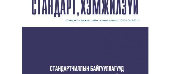 Стандарт, хэмжилзүй сэтгүүлийн 2020 оны 1-р улирлын дугаар